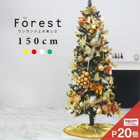 ★店内全品エントリーP10倍★クリスマスツリー おしゃれ 北欧 150cm 高級 スリムツリー LED付き オーナメント 飾り セット ツリー スリム ornament Xmas tree Forest 1