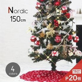 ★店内全品エントリーP10倍★クリスマスツリー おしゃれ 北欧 150cm 高級 スリムツリー LED付き オーナメント 飾り セット ツリー スリム ornament Xmas tree Nordic 1