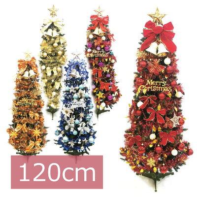 クリスマスツリースリムツリーセット120cm2016年度最新作最高級ツリー