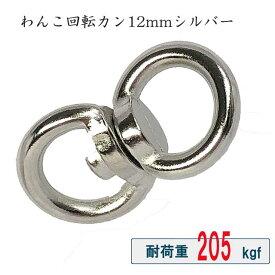 回転カン わんこ 12mmx12mm丸 シルバー メッキ 繋ぎ 絡まない 多頭数 複数 回転 キーホルダー ベルトフック チェーン 手芸 工芸 国産品 日本製 耐荷重 205kgf