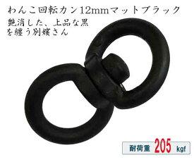 回転カン わんこ 12mmx12mm丸 マット ブラック メッキ 繋ぎ 絡まない 多頭数 複数 回転 キーホルダー ベルトフック チェーン 手芸 工芸 国産品 日本製 耐荷重 205kgf あす楽