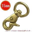 ナスカン 小レバー ナスカン 15mm BP(真鍮メッキ) 手芸 工芸 日本製 国産品 キーホルダー バッグ ショルダー 紐 ス…