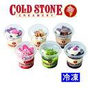 アイス コールド・ストーン・クリーマリープレミアムアイスクリーム6個セット お中元 お歳暮 送料無料 ギフト お返し 内祝