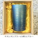 horie チタンタンブラー 燕三条 HORIE 純チタン製2重タンブラー 白樺(大)(ブルー)350cc 誕生日、記念日、父の日、結婚祝い、還暦祝…