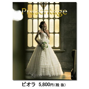 (カタログギフト)リンベル プレゼンテージ Presentage ビオラ e-Gift 出産お祝い 引き出物 結婚引出物 グルメカタログギフト 引越し お祝い ごカタログ内容を全ページご確認いただけます