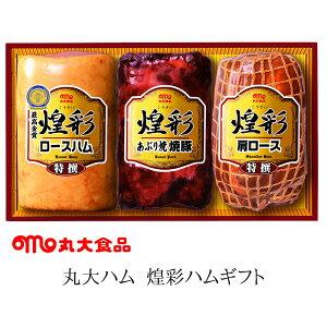 ハム ギフト プレゼント 詰め合わせ セット 煌彩(こうさい)ハムギフト (GT-50A) 丸大ハム 丸大食品 送料無料 ギフト お返し 内祝い