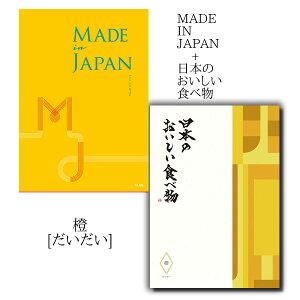 (カタログギフト お肉 グルメ)MADE IN JAPAN メイドインジャパン MJ06 + 日本のおいしい食べ物 橙(だいだい) おしゃれ 出産内祝い 内祝い 香典返し 快気祝い 結婚祝い 引出物 ギフト 引越し