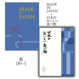 お中元 (カタログギフト お肉 グルメ)MADE IN JAPAN メイドインジャパン MJ10 + 日本のおいしい食べ物 藍(あい) おしゃれ 出産内祝い 内祝い 香典返し 快気祝い 結婚祝い 引出物 ギフト 引越し お返し お祝い ギフトカタログ グルメカタログギフト