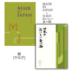 (カタログギフト お肉 グルメ)MADE IN JAPAN メイドインジャパン MJ21 + 日本のおいしい食べ物 柳(やなぎ) おしゃれ 出産内祝い 内祝い 香典返し 快気祝い 結婚祝い 引出物 ギフト 引越し お