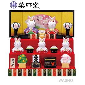 お中元 雛人形 ひな人形 瀬戸焼 薬師窯 錦彩うさぎ雛 三段飾り /誕生日 お祝い プレゼント ギフト 内祝い お返し