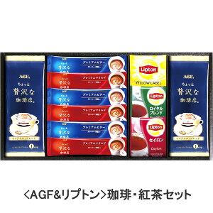 (コーヒー AGF 紅茶 リプトン) AGF&リプトン珈琲・紅茶セット (L4141-025) グルメ おしゃれ ギフト ギフトセット 内祝い お返し お祝い 出産内祝い 引き出物 香典返し 快気祝い 結婚祝い 引越し