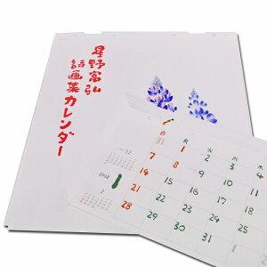 星野富弘詩画集カレンダー2018年版-リフィル《差替用》【ラッピングなし版】プラスチックホルダーのない【リフィル《差替用》】【RCP】
