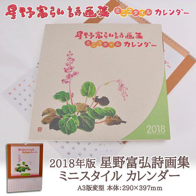 星野富弘詩画集ミニスタイルカレンダー2018年版可憐な草花と心に響く詩の2018年カレンダー《ラッピングなし版》【RCP】