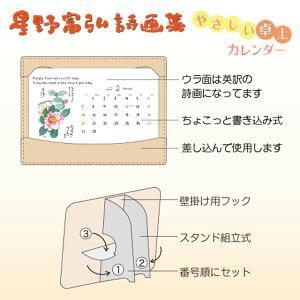 星野富弘詩画集卓上カレンダー2018年版2018年卓上カレンダー【ラッピングなし版】【RPC】