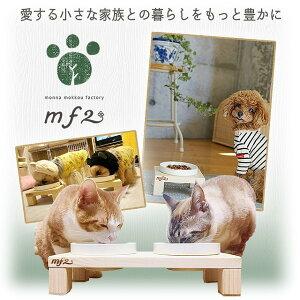 mf2ワンニャン食器丸皿2つペット食器皿器エサ入れ無料ラッピング承ります【RCP】