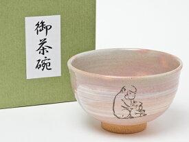 抹茶碗 干支申 香舟 ms-95 お茶のふじい・藤井茶舗