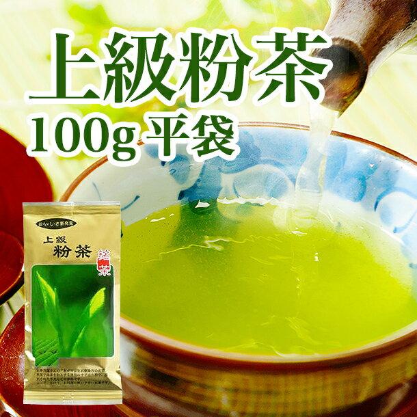 【送料・税込ワンコイン500円セール】上級粉茶 100g平袋(0331) お茶のふじい・藤井茶舗