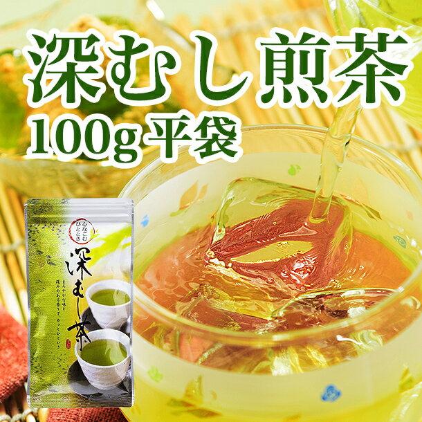 【送料・税込ワンコイン500円セール】深むし煎茶 100g平袋(0349) お茶のふじい・藤井茶舗