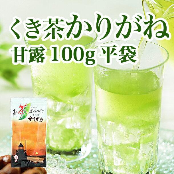 【送料・税込ワンコイン500円セール】くき茶 かりがね 甘露 100g平袋(0491) お茶のふじい・藤井茶舗