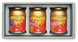 【ギフト】グッドネス 紅茶リーフ(ロイヤルダージリン・ロイヤルウバ・ロイヤルキーモン)お茶のふじい・藤井茶舗