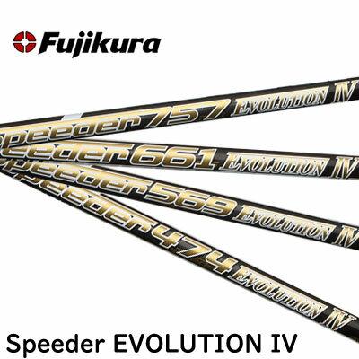 Fujikura Speeder Evolution 4フジクラ スピーダー エボリューション4 シリーズ【リシャフト・工賃込・往復送料無料】