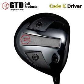 GTD Code K ドライバー ヘッド単品販売可(ジョージ武井デザイン)(※ヘッド単品ご購入の場合スリーブと止めネジ・グリップは付属いたしません。)