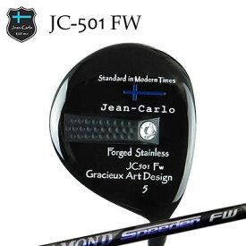 【カスタムクラブ】Jean-Calro JC501 FW DIAMOND SPEEDER FWジャン カルロ JC501 フェアウェイウッド ダイヤモンド スピーダー FW