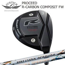 【カスタムモデル】JUSTICK PROCEED R-CARBON COMPOSITE FW DAYTONA Speederジャスティック プロシード R カーボンコンポジット フェアウェイウッド デイトナ スピーダー