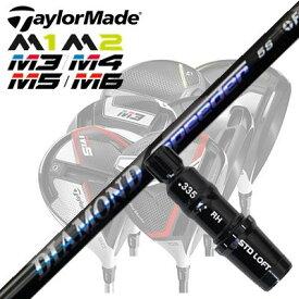 TaylorMade M1/M2M3/M4/M5/M6/Driver用スリーブ付シャフト DIAMOND SPEEDERテーラーメイド M1/M2/M3/M4/M5/M6/ドライバー用スリーブ付シャフト ダイヤモンド スピーダー
