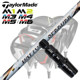 TaylorMade M1/M2M3/M4/M5/M6/Driver用スリーブ付シャフト DAYTONA Speederテーラーメイド M1/M2/M3/M4/M5/M6/ドライバー用スリーブ付シャフトデイトナ スピーダー
