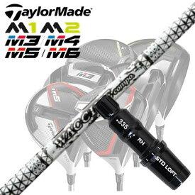 TaylorMade M1/M2M3/M4/M5/M6/ONE MINI用スリーブ付シャフト WAXCCNE CONPO GR-450Vテーラーメイド M1/M2M3/M4/M5/M6/オリジナルワン ミニ用スリーブ付シャフト ワクチンコンポ GR-450V