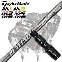 TaylorMade M1/M2M3/M4/M5/M6/Driver用スリーブ付シャフト PLATINUM SPEEDERテーラーメイド M1/M2/M3/M4/M5/M6/ドライ…