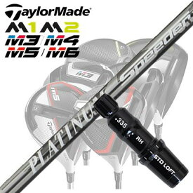 TaylorMade M1/M2M3/M4/M5/M6/Driver用スリーブ付シャフト PLATINUM SPEEDERテーラーメイド M1/M2/M3/M4/M5/M6/ドライバー用スリーブ付シャフト プラチナ スピーダー