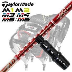 TaylorMade M1/M2M3/M4/M5/M6/ONE MINI用スリーブ付シャフト TOUR AD M9003テーラーメイド M1/M2M3/M4/M5/M6/オリジナルワン ミニ用スリーブ付シャフト ツアーAD M9003