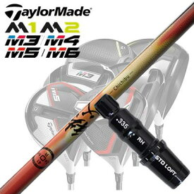 TaylorMade M1/M2M3/M4/M5/M6/ONE MINI用スリーブ付シャフト Chichibu Seriesテーラーメイド M1/M2M3/M4/M5/M6/オリジナルワン ミニ用スリーブ付シャフト 秩父シリーズ