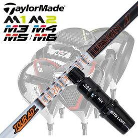 TaylorMade M1/M2M3/M4/M5/M6/ONE MINI用スリーブ付シャフト TOUR AD IZテーラーメイド M1/M2M3/M4/M5/M6/オリジナルワン ミニ用スリーブ付シャフト ツアーAD IZ