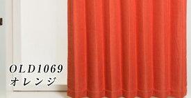 【2490円均一 PART4】在庫限り カーテン アウトレット 遮光カーテン アウトレットカーテン 北欧 / カーテン 遮光カーテン カーテン 遮光カーテン カーテン 遮光