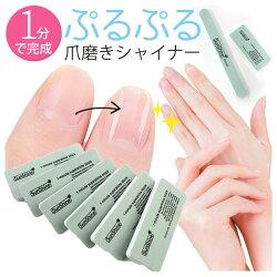 1minute2面爪磨き6個入りバッファーシャイナー【N】【あす楽】(入荷)