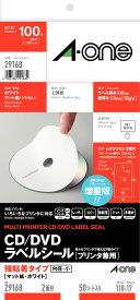 エーワン CD/DVDラベルシール プリンタ兼用マット紙 内径小 2面 50シート 29168