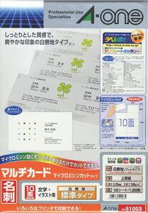 エーワン マルチカード 名刺用紙 プリンタ兼用 両面 マイクロミシン 白無地標準10面100シート 51003, a-one 名刺 作成 印刷 ミシン目 オリジナル名刺 白 無地 上質紙 印刷紙 印刷用紙 ラベル屋さ