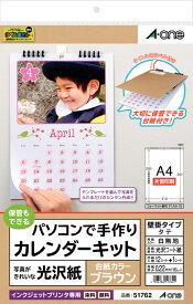 エーワン パソコンで手作りカレンダーキット 壁掛けタイプ 光沢紙 A4サイズタテ ブラウン 51762