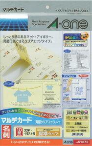 エーワン マルチカード 名刺用紙 プリンタ兼用 両面 クリアエッジ 標準 アイボリー 10面25シート 51875