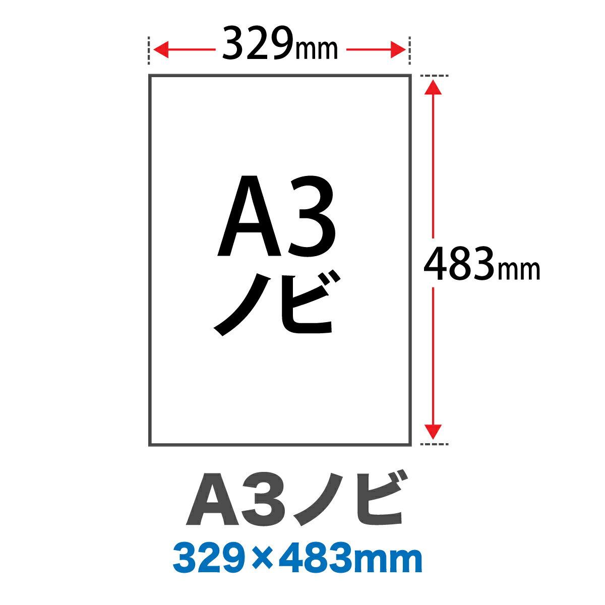 インクジェット用 バックライトフィルム 0.155mm A3ノビ(329×483):20枚