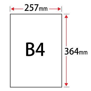 MS上質紙ラベル「冷食用」 B4サイズ:250枚, 低温 冷凍 ラベル印刷 シール印刷 シール用紙 ラベルシール 印刷紙 印刷用紙 ラベル用紙 レーザープリンター シール 名前シール 商品ラベル 宛名