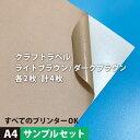 クラフトラベル(シール) A4サイズ:サンプル各2枚, 計4枚,【メール便出荷】 クラフト紙 シール印刷 ノーカット ラベ…