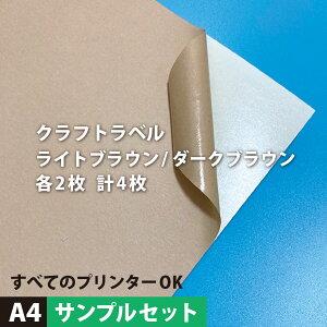 クラフトラベル(シール) A4サイズ:サンプル各2枚, 計4枚,【メール便出荷】 クラフト紙 シール印刷 ノーカット ラベルシール ラベル用紙 印刷用紙 印刷紙 修正シール 訂正シール 段ボール