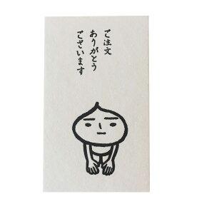 活版ミニメッセージカード たまねぎくん ご注文ありがとうございます 10枚, 名刺サイズ:活版印刷 一筆箋 メッセージカード ミニ おしゃれ 誕生日 ギフト カード お礼状 かわいい 松本洋紙