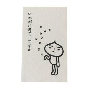 活版ミニメッセージカード たまねぎくん いかがお過ごしですか 100枚, 名刺サイズ:活版印刷 一筆箋 メッセージカード ミニ おしゃれ 誕生日 ギフト カード お礼状 かわいい 松本洋紙店 敬老