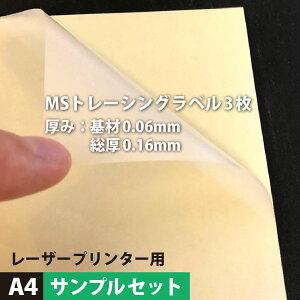 【メール便出荷】MSトレーシングラベル A4サイズ:3枚, 半透明 シール トレーシングペーパー 印刷 ラベルシール ラベル印刷 シール用紙 シール印刷 レーザープリンター用 印刷 印刷紙 印刷用