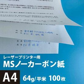 MSノーカーボン紙N50 64g/平米 A4サイズ:100枚, 複写 印刷紙 印刷用紙 複写紙 レーザープリンター用 複写用伝票用紙 伝票印刷 複写用紙 帳票作成 メモ用紙 領収書印刷 松本洋紙店